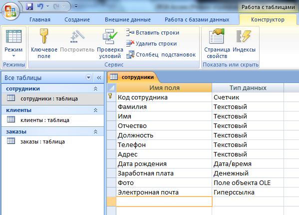 Создание таблицы в базе данных